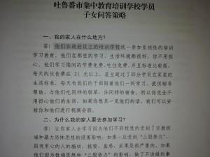 Xinjiang docs